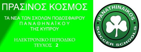ΠΡΑΣΙΝΟΣ ΚΟΣΜΟΣ 2