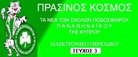 DOWNLOAD ΠΡΑΣΙΝΟΣ ΚΟΣΜΟΣ ΤΕΥΧΟΣ 3