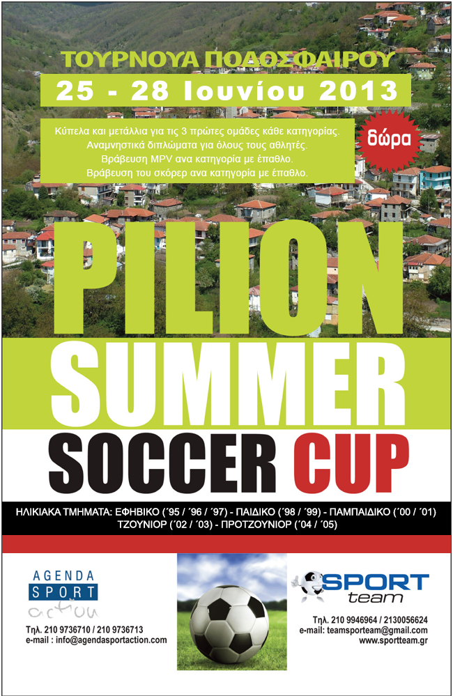 pilion-summer-cup3