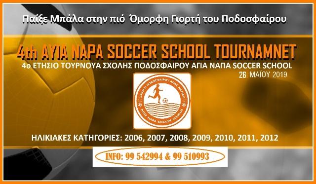 Το 4ο Ετήσιο Τουρνουά ΑΓΙΑ ΝΑΠΑ Soccer School στις 26 Μαϊου 2019: Παίξε Μπάλα στην πιο όμορφη Γιορτή του Ποδοσφαίρου!