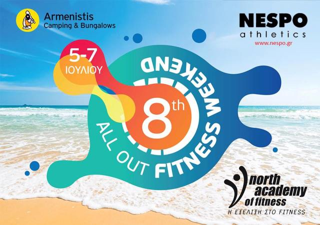 8th All Οut Fitness Weekend: Δήλωσε τώρα τη συμμετοχή σου στο μεγαλύτερο Fitness Event του καλοκαιριού στο Camping του Αρμενιστή στη Χαλκιδική
