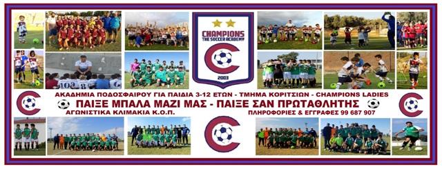 Νέα εποχή για τα αγωνιστικά κλιμάκια της Champions The Soccer Academy! Ανακοίνωση