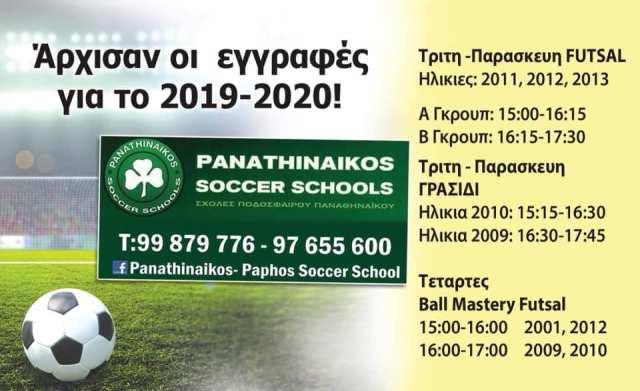 Έναρξη εγγραφών στη Σχολή Ποδοσφαίρου Παναθηναϊκού Πάφου! Μάθε Μπάλα με το Σωστό Τρόπο και Ζήσε το Όνειρο σου