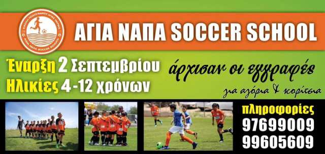 ΑΓΙΑ ΝΑΠΑ Soccer School: Έναρξη Εγγραφών & Ανακοίνωση Προπονητικού Επιτελείου