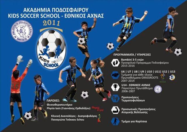 Ακαδημία Ποδοσφαίρου Kids Soccer School/ Εθνικος Άχνας: Οι Εγγραφές Άρχισαν!!!