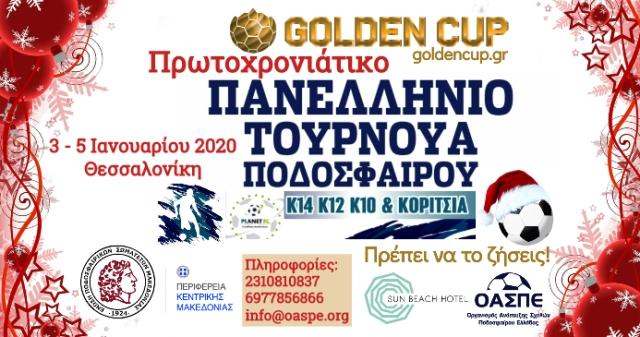 Πρωτοχρονιάτικο Golden Cup: 3 -5 Ιανουαρίου 2020 στην όμορφη Θεσσαλονίκη