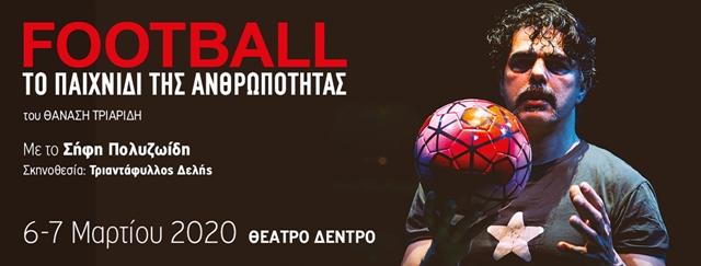 «FOOTBALL… επειδή το Ποδόσφαιρο είναι μια Μικρογραφία του Κόσμου μας…»!  Θέατρο Δέντρο 6 και 7 Μαρτίου 2020