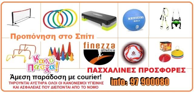 Πασχαλινές Προσφορές σε Αξεσσουάρ Ατομικής Προπόνησης για το Σπίτι και το Γήπεδο από την SK FINEZZA ATLETICA LTD