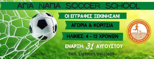 ΑΓΙΑ ΝΑΠΑ Soccer School: ΟΙ ΕΓΓΡΑΦΕΣ ΑΡΧΙΣΑΝ