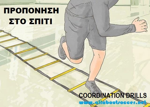 Προπόνηση στο Σπίτι: Ασκήσεις Νευρομυϊκού Συντονισμού με Σκάλα (Video)