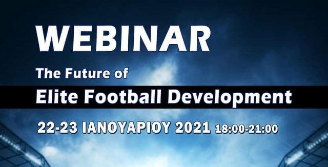"""Σεμινάριο με θέμα το """"Το Μέλλον του Elite Αναπτυξιακού Αθλητισμού στο Ποδόσφαιρο"""""""