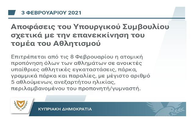 Η Μεγάλη Ώρα της Επανεκκίνησης του Αθλητισμού στην Κύπρο