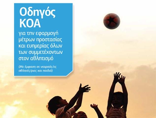Οδηγός ΚΟΑ για την Εφαρμογή Μέτρων Προστασίας και Ευημερίας όλων των συμμετεχόντων στον Αθλητισμό