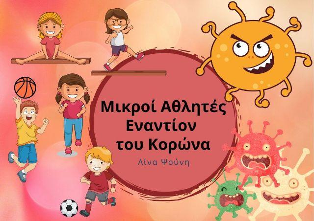 Μικροί Αθλητές Εναντίον του Κορώνα (δωρεάν ηλεκτρονικό βιβλίο για παιδιά)