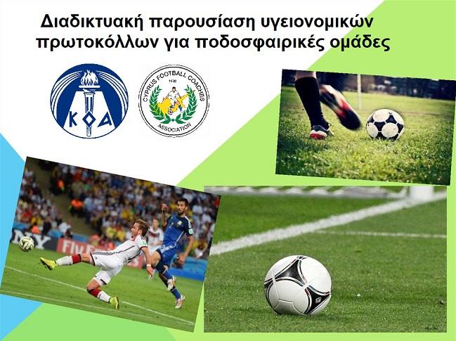 Διαδικτυακή παρουσίαση υγειονομικών πρωτοκόλλων για ποδοσφαιρικές ομάδες από τον Κ.Ο.Α. και το Σύνδεσμο Προπονητών Κύπρου