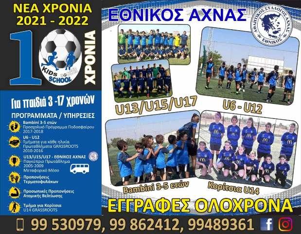 Κids Soccer School Εθνικός Άχνας: «Κοινοί Στόχοι, Κοινό Όραμα, Μια Ακαδημία»! ΑΝΑΚΟΙΝΩΣΗ