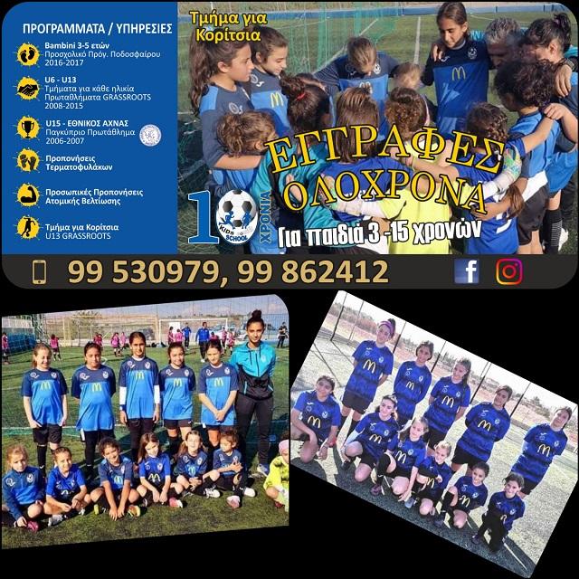 """Σχολή Ποδοσφαίρου Κοριτσιών Kids Soccer School Εθνικός Άχνας:""""Γιατί και τα Κορίτσια μπορούν εξ ίσου καλά να παίξουν Ποδόσφαιρο"""" Video"""