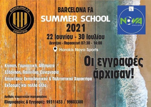 BARCELONA F.A. Summer School 2021: 22 Ιουνίου – 30 Ιουλίου ΟΙ ΕΓΓΡΑΦΕΣ ΑΡΧΙΣΑΝ!!!