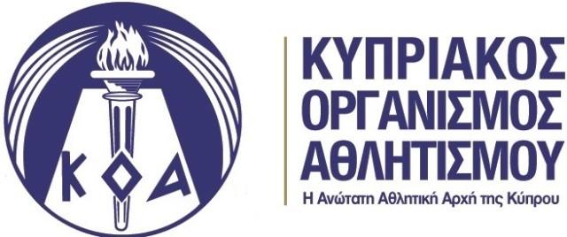 Κατευθυντήριες Οδηγίες ΚΟΑ και Υπουργείου Υγείας αναφορικά με τα μέτρα που αφορούν στην άθληση από 1η Ιουνίου 2021