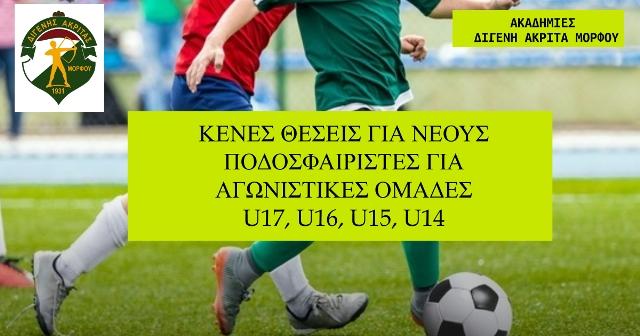 Ακαδημία Διγενής Ακρίτας Μόρφου: Δοκιμαστικά ποδοσφαιριστών για τη στελέχωση των Αγωνιστικών Ομάδων U17, U16, U15 και U14