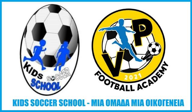 Η Σχολή Ποδοσφαίρου Kids Soccer School Εθνικός Άχνας και η V.P. ACADEMY ενώνουν τις δυνάμεις τους! ΑΝΑΚΟΙΝΩΣΗ