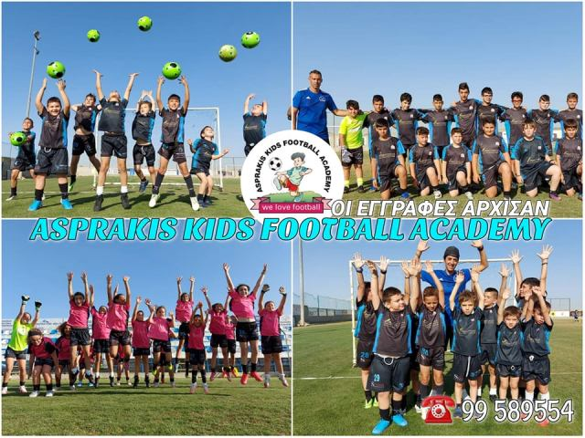 ASPRAKIS Kids Football Academy: ΟΙ ΕΓΓΡΑΦΕΣ ΑΡΧΙΣΑΝ