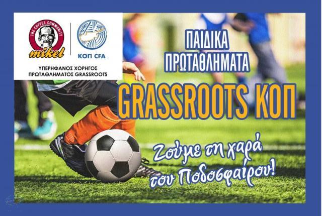 Παιδικά Πρωταθλήματα GRASSROOTS MIKEL της Κ.Ο.Π.: Δηλώσεις Συμμετοχών μέχρι τις 11 Οκτωβρίου 2021