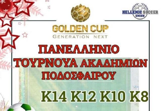 Πρόσκληση στο 17ο Πρωτοχρονιάτικο Golden Cup στη Θεσσαλονίκη 3 – 5 Ιανουαρίου 2022